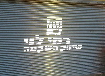 שער חשמלי רמי לוי שער חשמלי מתרומם לחנייה העדפהאישית