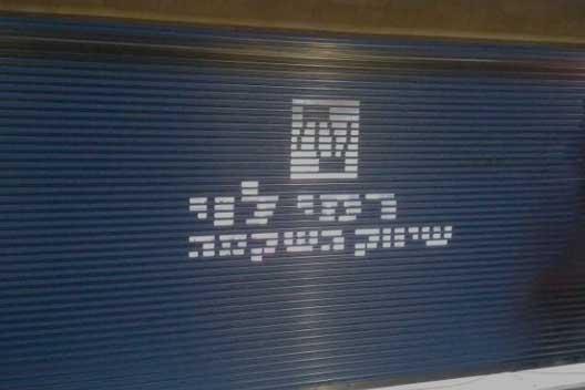 רוטנשטיין חוסם שערים חשמליים תריסי גלילה לבית העסק או לבניין העדפהאישית